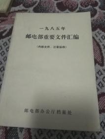 邮电部重要文件汇编(1985年)