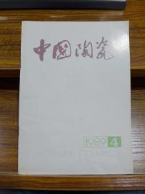 中国陶瓷(1989年4期  )