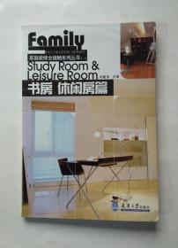家庭装修全接触系列丛书:书房  休闲房篇