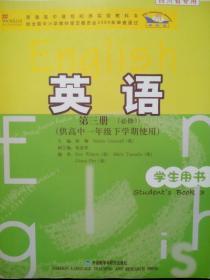 高中英语必修3,高中英语第三册,高中英语高中一年级下学期使用,高中英语mm,