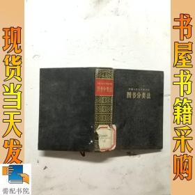 中国人民大学图书馆图书分类法
