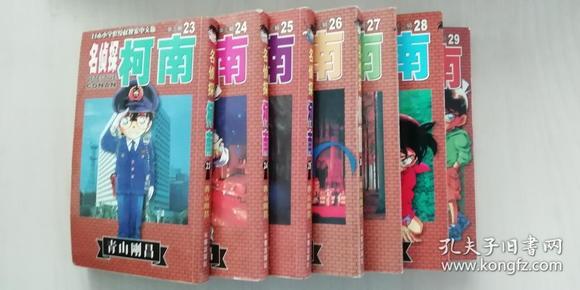 《名侦探柯南》23卷-29卷
