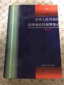 中华人民共和国法律规范性解释集成:增补本