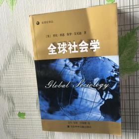 全球社会学