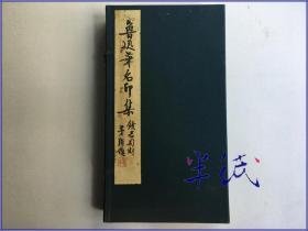 鲁迅笔名印集 线装罗纹纸原石手拓一函两册 1981年初版