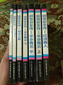 胡雪岩全传(共七册)