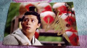 霍建华 仙剑奇侠传三 亲笔签名 官方5寸剧照 绝非扫描照