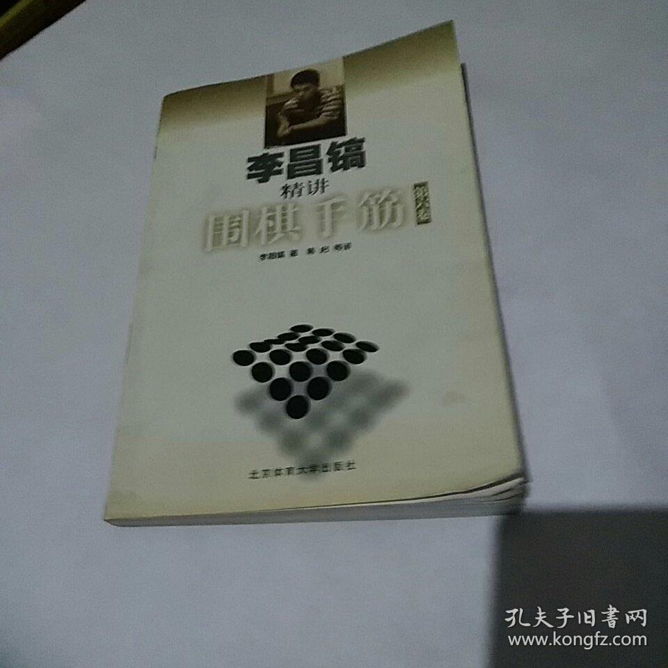 李昌镐精讲围棋手筋(第6卷)