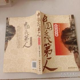 中国近代第一人
