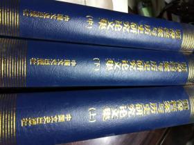 明清档案与历史研究论文集上中下