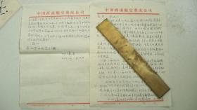 """2007年生态农业奠基人、西南大博导、农经济学家叶谦吉""""信稿2页"""