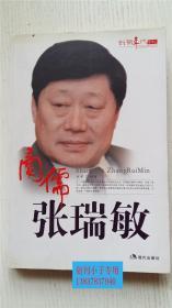 商儒张瑞敏 林赛  编著 现代出版社 9787802443501