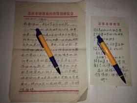 开国少将董启强信札(16开4页加一页小便条)