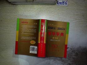 新华字典(第10版) ..
