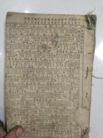 32开残本旧书 考证字汇.