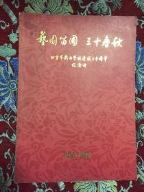 艺园苗圃 三十春秋 北京市戏曲学校建校三十周年纪念册1952-1982