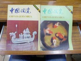 中国陶瓷(1983年 1期  3期)两册合售