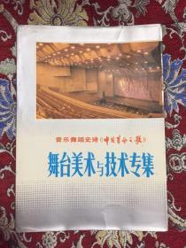 音乐舞蹈史诗 《中国革命之歌》 舞台美术与技术专集