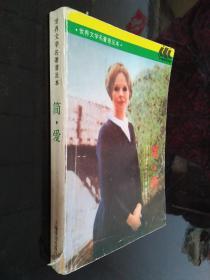简·爱:世界文学名著普及本