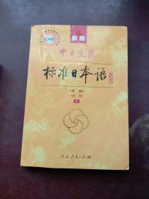 中日交流标准日本语(新版初级上册)  第二版 带2片光碟