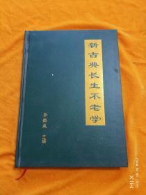 新古典长生不老学(16开精装,现货)