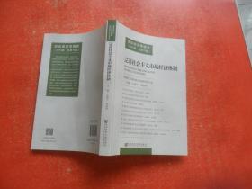 完善社会主义市场经济体制(政治经济学研究 2015卷 总第16卷)