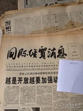 国际经贸消息.1995.4.6