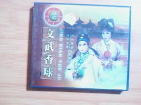 越剧光盘  文武香球(2碟。)