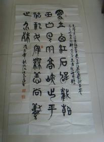 任志远:书法:大篆 祖国颂(带信封及简介)