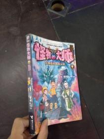 怪物大师8:云海国的鱼龙公主