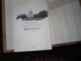 美国社会文化                    1-2482