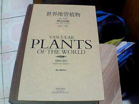 世界维管植物 第二十六卷 种志初编
