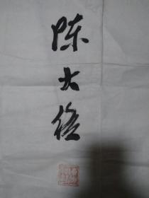 陈大络老师四尺整纸书法(福)一副