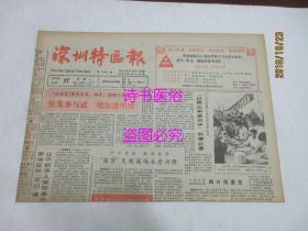 老报纸:深圳特区报 1988年12月27日 第1929期——深圳万科企业股份有限公司招股通函、《世纪风》连载