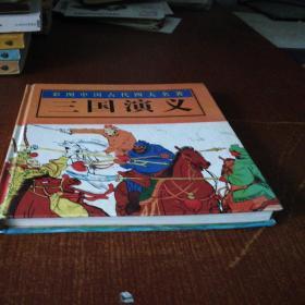 彩图中国古代四大名著  三国演义