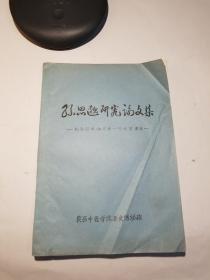 孙思邈研究论文集_纪念孙思邈逝世一千三百周年(油印本)