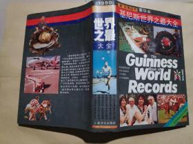 基尼斯世界之最大全  1990年版
