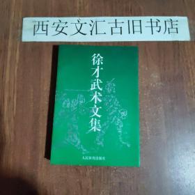徐才武术文集