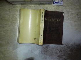 古汉语常用字字典 ...