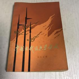 中国古代农民革命史第一册