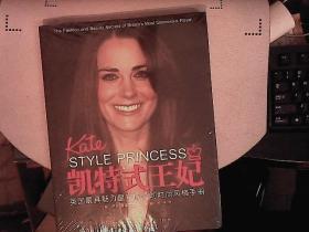凯特式王妃:英国最具魅力皇室成员的时尚风格手册