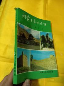 内蒙古长城史话