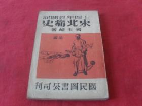 罕见珍惜民国红色经典----《东北痛史--十四年见闻录》品好 自然旧 平整!