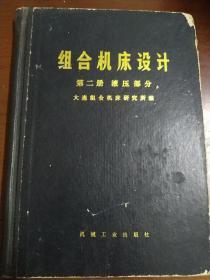 组合机床设计·第二册液压部分