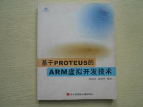 基于PROTEUS的ARM虚拟开发技术  附光盘