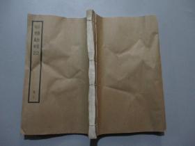 民国白纸线装四部备要本:洛阳伽蓝记 荆楚岁时记【两种全1册/前有大幅图一张】