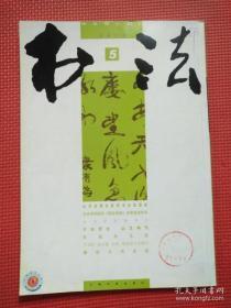 书法2011.5康有为书法选  日本有邻馆本《砥柱铭》非黄庭坚书