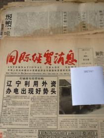 国际经贸消息.1995.4.4