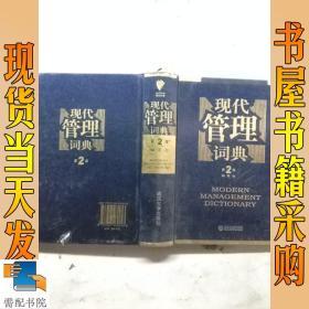 现代管理词典 第2版