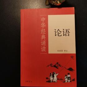 论语:中华经典诵读